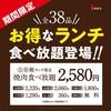 【ワンカルビ】お得なランチメニュー!38品食べ放題コース(2580円)の感想【期間限定】