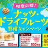 共立食品|健康応援!ナッツ・ドライフルーツ習慣キャンペーン