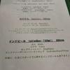京田辺市興戸、ソネラキッチンに行った感想