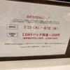 浜松市 アプレシオ 8月31日まで夏季特別料金で1DAYパックが+220円!それでも24時間1540円は安い!