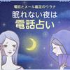 眠れない夜に、ちょっとだけ気を楽にして眠れるようになる方法