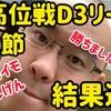 【リーグ戦】11/7 最高位戦D3リーグ 第2節【勝てました】