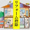【増改築のローン】~リフォームの住宅ローン控除~