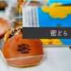 密どら【コロナをやっつけろ】東京都足立区の和菓子店と東京未来大生とのコラボ商品