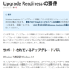 Windows10 Upgrade ReadinessがEOSとなりDesktop Analyticsへと変化するようです