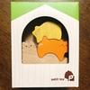 プチトイ Petit toy Family catがシンプルで可愛い