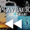 過去の無名戦プレイバック(第7回~第11回 篇)【無名戦17直前スペシャル】