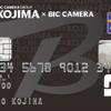 コジマ×ビックカメラのクレジットカードが誕生!早速申し込んでみました!