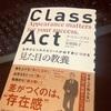 CLASS ACT(クラス・アクト)世界のビジネスエリートが必ず身につける「見た目」の教養はハイクラスを目指す男の教養書!!