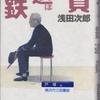 浅田次郎の『鉄道員』を読んだ