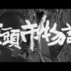 『座頭市物語』(三隅研次)、『続・座頭市物語』(森一生)、『新・座頭市物語』(田中徳三)