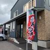 【乙部町】四季彩 岬|冬期限定!居酒屋で美味しい定食ランチ