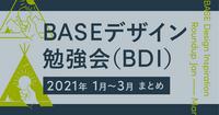 2021年のデザインチーム勉強会(BDI)まとめ【1月〜3月編】