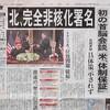 北、完全非核化署名 初の首脳会談 米「体制保証」