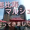 恵比寿でも日曜日にはマルシェやっています!行ってきました!