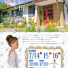 三田市イベント☆バレエ用品の展示販売会