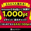 【6/11~7/12】(d払い)2人に1人当たる!Amazonでのd払い利用で1000ptdポイント還元チャンス!さらにはじめてならもれなく500pt還元!