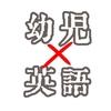 日本は幼児が英語を勉強するだけで論争が起きる