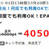 神案件が高還元中!おすすめマッサージに行って4050円分のポイントを獲得【EPARKからだリフレ】