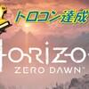 【攻略】Horizon Zero Dawn(PS4) ~トロコン達成!苦労したトロフィー3つの攻略方法を解説!~