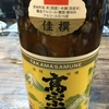 【普通酒祭】高正宗、佳撰&青海島、上撰&華匠、生酛仕込(アルコール&糖類&酸味料添加)の味。