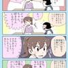 【漫画】女子大生しずちゃん【ドラえもん】