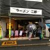 【今週のラーメン2784】 ラーメン二郎 ひばりヶ丘駅前店 (東京・ひばりヶ丘) 小ラーメン ニンニク