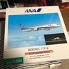 「NH20100 1:200 777-9 ANA 地上折りたたみ翼 完成品ソリッドモデル(ギア付)」を堪能する