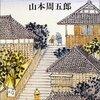 【1823冊目】山本周五郎『赤ひげ診療譚』