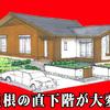 平屋建て住宅は夏の暑さに要注意