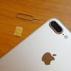 「SIMフリーiPhone 7」とは何か? 知るべき6つのポイント Suicaや保証はどうなる?【日経トレンディネット】