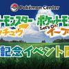 噴水広場で『ポケモン Let's Go! ピカチュウ・イーブイ』発売記念イベント開催!