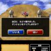 【聖なる巨竜】竜神王の試練攻略