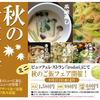【食事処】ミニ 秋のご飯フェア