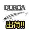 【O.S.P】大人気の圧倒的な飛距離を実現した小型ミノー「ドゥルガ 73SP」出荷!