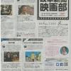呉市呉ポポロシアター、岐阜CINEXでの劇場上映が始まります。