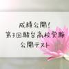 成績公開!第3回駿台高校受験公開テスト!