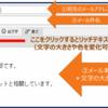 【メールの書式】とは、メール本文の書式にテキスト形式・HTML形式