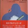 レックス・スタウト「ネロ・ウルフ最後の事件」(ハヤカワ文庫)