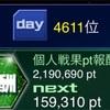 【GAW】艦隊戦6日目