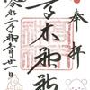 高木神社(東京・墨田区)の御朱印