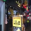 【上野】味噌ラーメン専門店麺処花田のイチオシメニューは味噌?辛味噌?