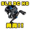 【シマノ】DCブレーキ搭載のハイギアモデル「SLX DC HG」通販サイト入荷!