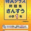 【ミッション3】特Aクラス問題集さんすう小学1年