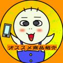 オススメ商品紹介!