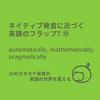 ネイティブ発音に近づく英語のフラップT⑬:automatically, mathematically, pragmatically