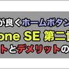 まとめ:iPhone SE 第二世代のメリットとデメリット!こんな人にお薦め!
