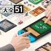 ニンテンドースイッチeShop2020.5.28更新