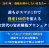 【仮想通貨】参加費0円でたった6日で資産180倍を達成できる!