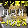 札幌北区で人気のラーメン専門店チャーハン【月見軒】
